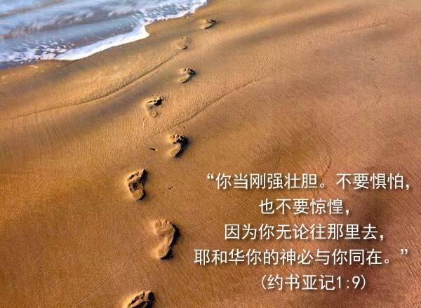 不要惧怕,也不要惊惶,因为你无论往那里去,耶和华你的神必与你同在。