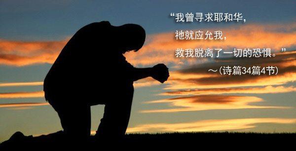 耶和华救我脱离了一切的恐惧