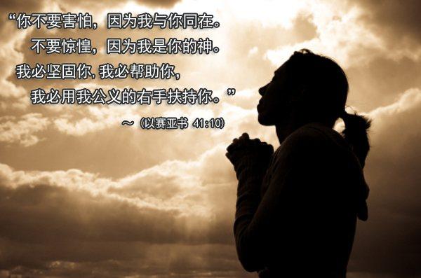 不要害怕,因为神与你同在。