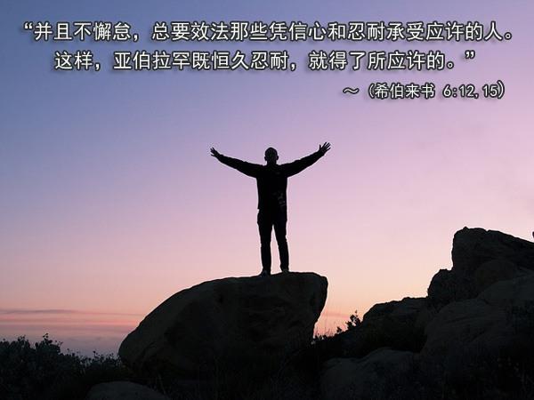 Image result for 「这样,亚伯拉罕既恒久忍耐,就得了所应许的。」(来6:15 )