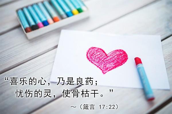 喜乐的心乃是良药